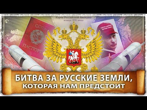 Битва за русские