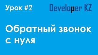 обратный звонок с нуля. Урок 2. JQuery и PHP