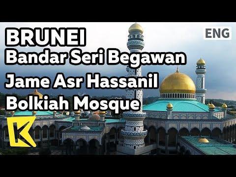 【K】Brunei Travel-Bandar Seri Begawan[브루나이 여행-반다르스리브가완]아스르 하사날 볼키아 모스크/Asr Hassanil Bolkiah Mosque