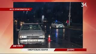 Подробности смертельного ДТП на Донецком шоссе