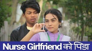 Nurse Girlfriend Ko Pida| Risingstar Nepal