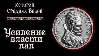Усиление власти пап (рус.) История средних веков.