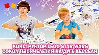 Распаковка! LEGO Star Wars Сокол Тысячелетия