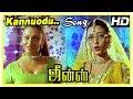 Jeans Movie Scenes | Kannuodu Kaanbadhalam song | Prashanth - Aishwarya engagement | Lakshmi