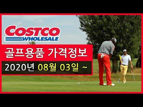 #골프용품#코스트코 8월 코스트코 골프용품 가격정보 모아봤어요~ 영상 보시고 즐거운 라운딩 하세요^^