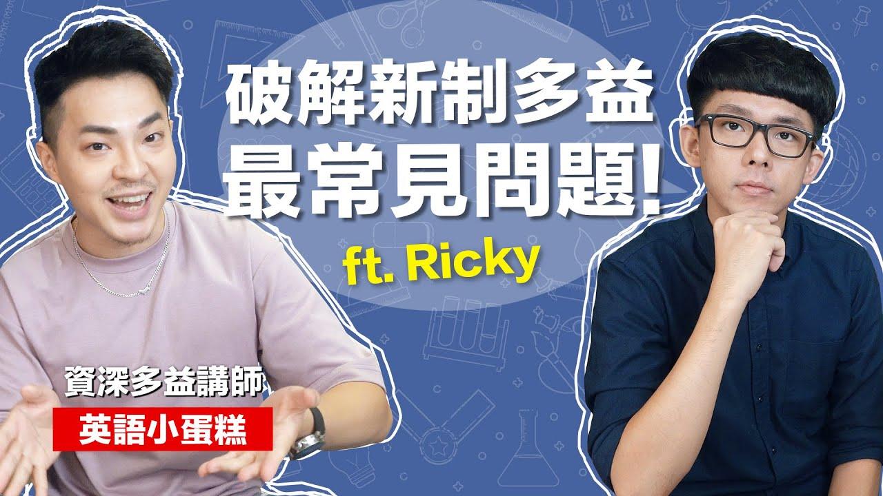 破解新制多益的常見問題! 80%的人都會遇到! ft. Ricky英語小蛋糕