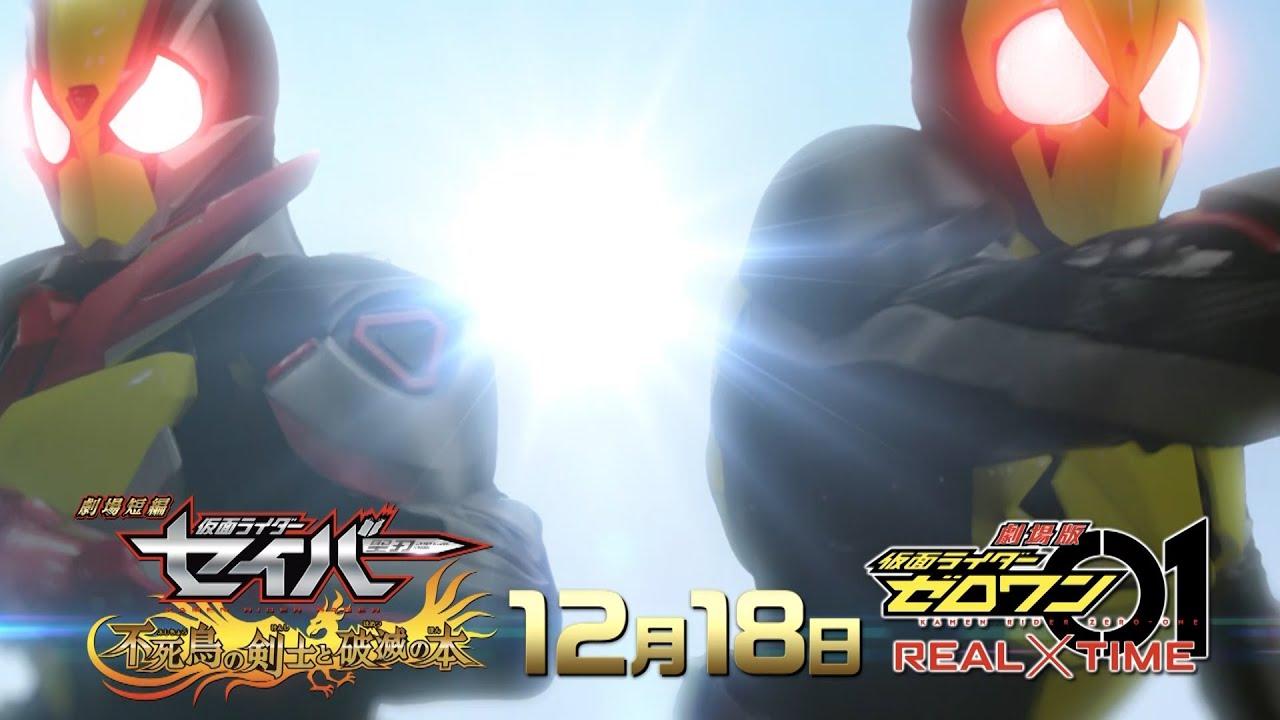 Kamen Rider Saber Short Film / Kamen Rider Zero-One the Movie Promo (Fight version)