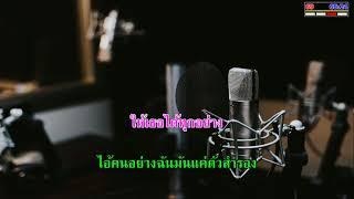 สถานะไม่ชัดเจน - โนว์ (Cover Midi Karaoke)