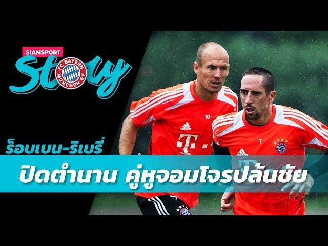 ปิดตำนาน Robben & Ribery คู่หูจอมโจรปล้นชัย | Siamsport Story