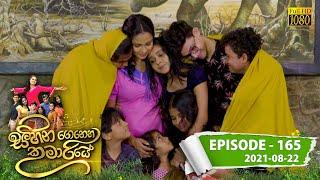 Sihina Genena Kumariye | Episode 165 | 2021-08-22 Thumbnail