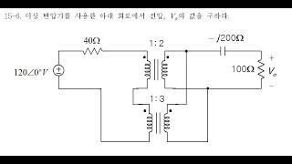 회로이론 문제풀이 15-6 변압기 두개를 사용한 회로