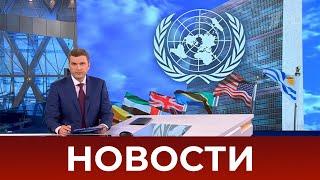 Выпуск новостей в 18:00 от 14.05.2021