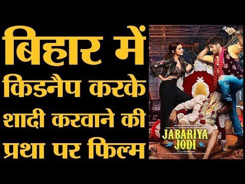 Siddhrath Malhotra Parineeti Chopra की Jabariya Jodi का Trailer देखकर मज़ा न आए तो कहना