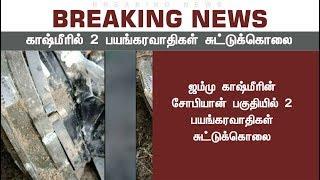 BREAKING NEWS:  ஜம்மு-காஷ்மீரில் பயங்கரவாதிகள் 2 பேர் சுட்டுக்கொல்லப்பட்டனர்! #JammuAndKashmir