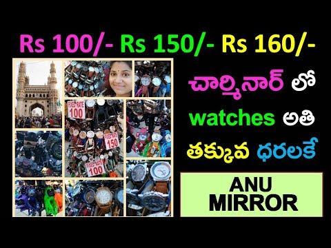 చార్మినార్|Rs100 Watch Collections|Charminar Street Shopping Telugu|Hyderabad Fashion Haul Tour|Vlog