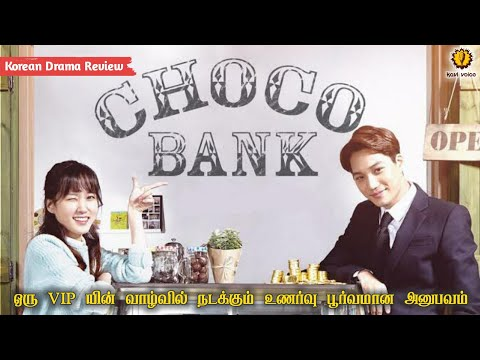 Choco Bank ||
