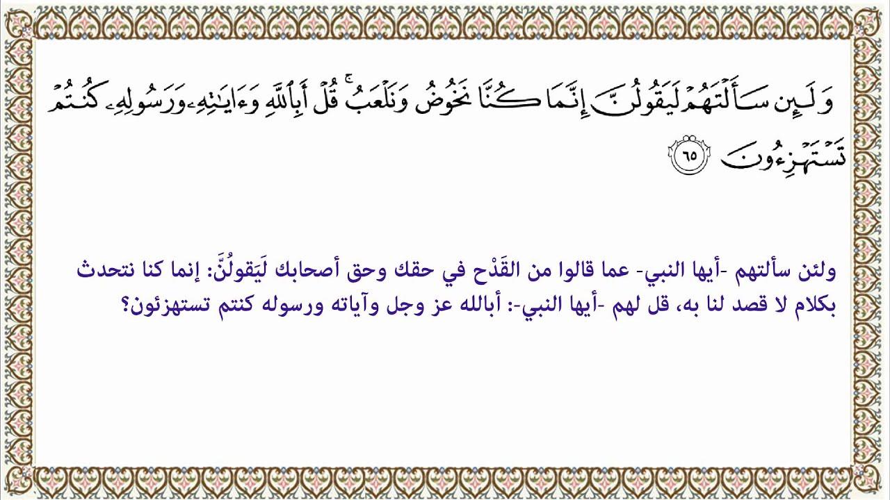 التفسير الميسر الآية 65 من سورة التوبة 009