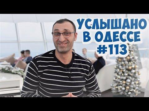 Юмор, шутки, анекдоты, фразы и выражения из Одессы! Услышано в Одессе! #113