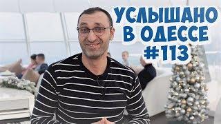 Юмор шутки анекдоты фразы и выражения из Одессы Услышано в Одессе 113