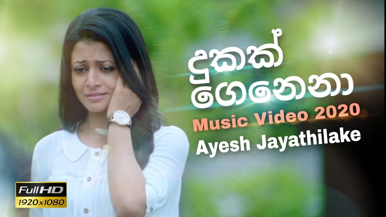 Download Dukak Genena Mathaka Raduna ( දුකක් ගෙනනා ) Music Video 2020 | Ayesh Jayathilake