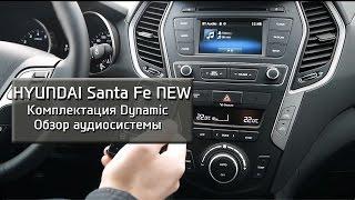 Новый Santa Fe –обзор аудиосистемы. Комплектация Dynamic