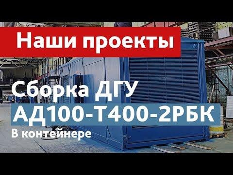 Сборка ДГУ АД100-Т400-2РБК в цельнометаллическом контейнере 3,8мх2,4мх2,4м