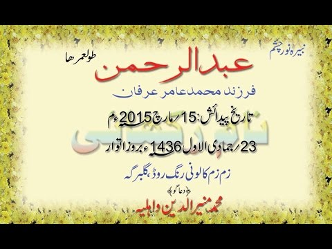 Naam Rakhai Card Naming Ceremony Card In Urdu نام رکھائی کارڈ