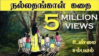 Nallathangal tamil Story   நல்லதங்காள் கதை   முழுக் கதை   Real story   Nallathangal Full story
