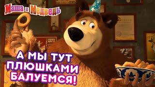 Маша и Медведь 👱♀️☕ А мы тут плюшками балуемся!🧁🍩  Коллекция лучших серий про Машу 🎬