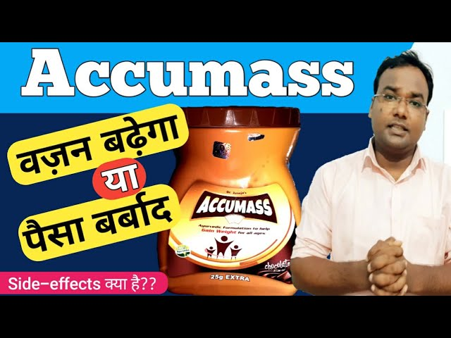 Accumass weight gainer powder and accumass capsule full review/ Accumass ke Side-effects.