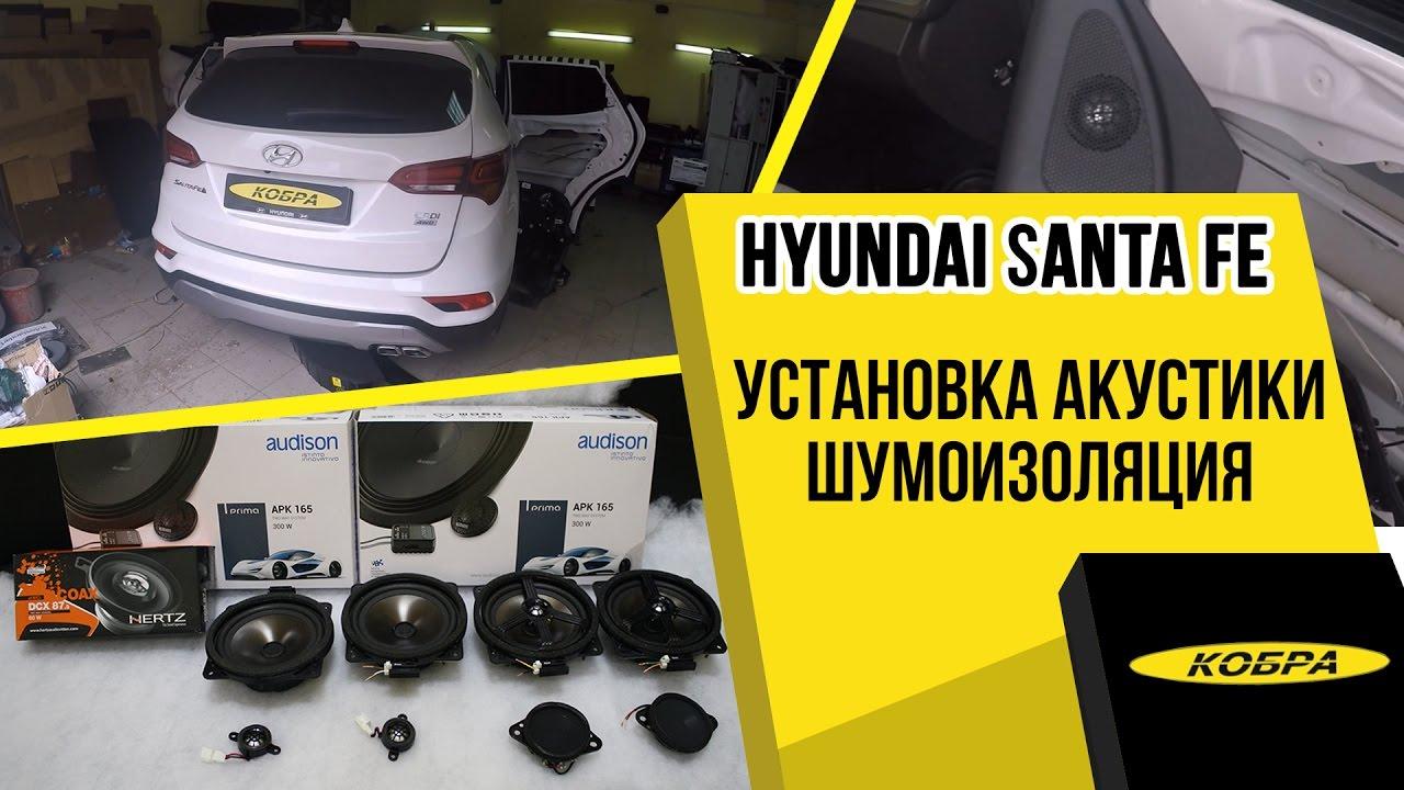 Hyundai Santa Fe установка акустики и шумоизоляция дверей