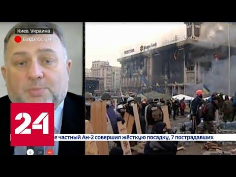 Шестая годовщина Майдана: мнение экспертов - Россия 24