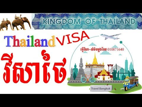 របៀបស្នើរសុំវីសាថៃ - How To Apply Thai Visa Phnom Penh | How To Apply Thai Visa In Cambodia