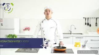 Готовим просто и вкусно ! Шеф повар Т.Нурсултан.(Кыргызстан)