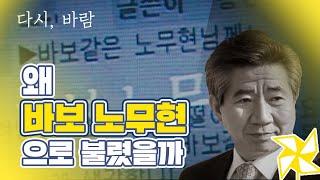 노무현 대통령 퇴임 후부터 봉하마을 마지막인사 까지(자막有)