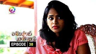 Monara Kadadaasi Episode 38 || මොණර කඩදාසි | සතියේ දිනවල රාත්රී 10.00 ට ස්වර්ණවාහිනී බලන්න... Thumbnail