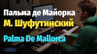 Пальма де Майорка - М. Шуфутинский / Palma De Mallorca - M. Shufutinsky - Piano Cover