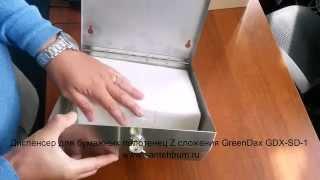 видео диспенсер для бумажных полотенец