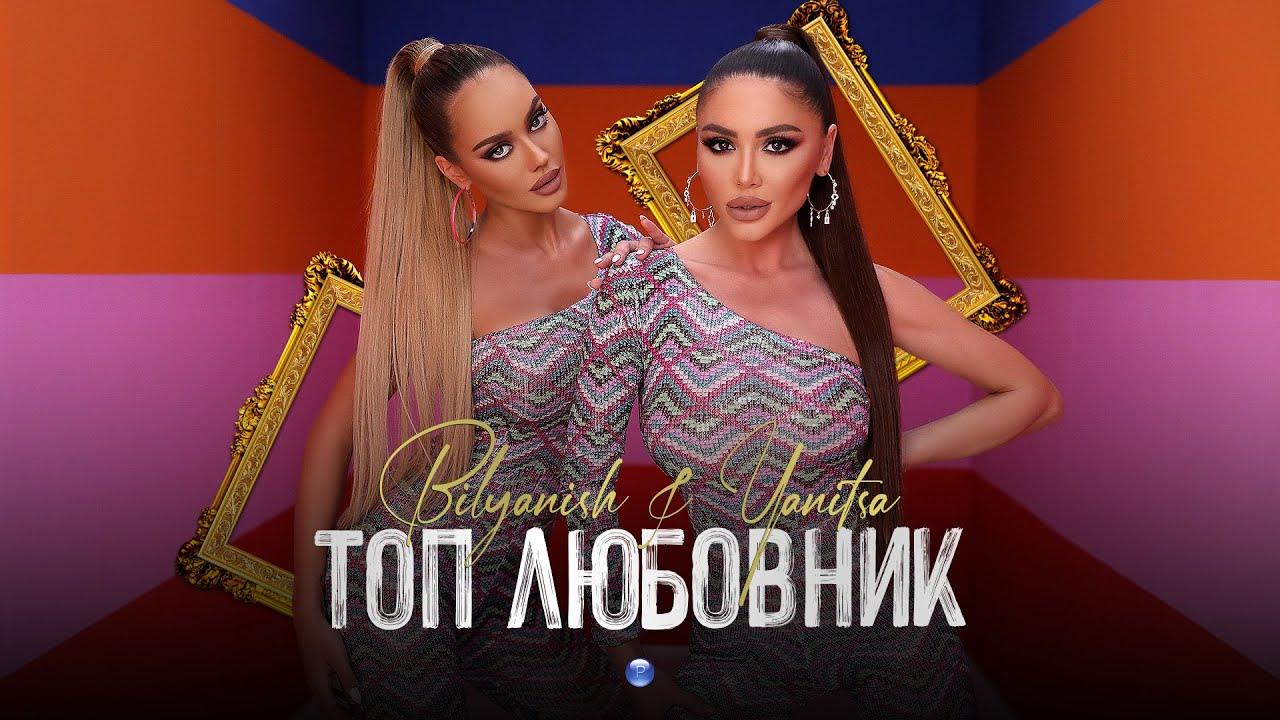 Яница и Биляниш - Топ любовник (CDRip)