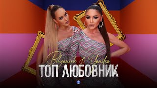 YANITSA & BILYANISH - TOP LYUBOVNIK / Яница и Биляниш - Топ любовник, 2021