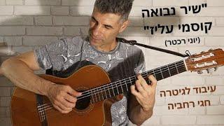"""""""שיר נבואה קוסמי עליז"""" (י.רכטר) עיבוד לגיטרה-ח.רחביה  Israeli Funky-Jazz-Bossa guitar arrangement"""