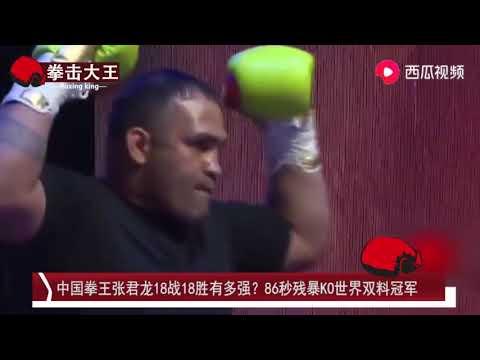中国拳王张君龙18战18胜有多强?86秒残暴KO世界双料冠军