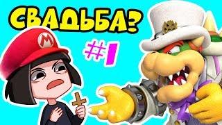 СВАДЬБА ? Прохождение игры Super Mario Odyssey часть 1 на Nintendo Switch — Одиссея Супер Марио