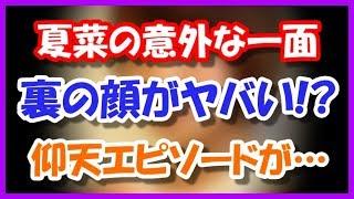 【愕然】夏菜の裏の顔がヤバイ!? 仰天エピソードが・・・ 女優の夏菜...