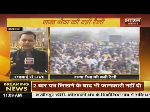 Lucknow : Ramabai Ambedkar Maidan में Raja Bhaiya की बड़ी रैली।