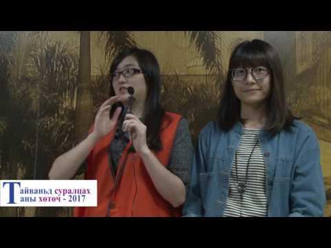 Study in Taiwan 2017 TV Project   - National Taipei University of Technology (Taipei Tech)