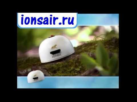 Ионизатор воздуха.  Очиститель воздуха для дома.  Ionex.