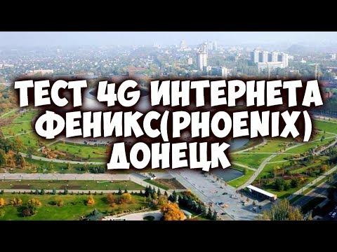 Феникс 4G LTE Донецк - тест 4G LTE интернета Phoenix Донецк