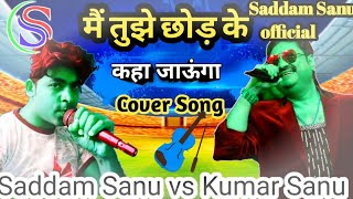 Main tujhe chod ke kahan jaunga covered by saddam sanu but original song is Kumar Sanu(9110983293(