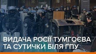 Видача Росії Тумгоєва і сутички біля ГПУ | Ваша Свобода